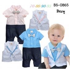 BS0865 ชุดบอดี้สูทเด็กผู้ชาย ออกงานแขนสั้น สีชมพู ติดหูกระต่าย เสื้อกั๊กสีขาวขอบชมพู (2ชิ้น)