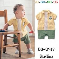 BS0917 ชุดบอดี้สูทเด็กผู้ชาย เสื้อเชิ๊ต แขนสั้น คอปกเย็บติด ลายตารางสีเหลือง กางเกงสีเขียว