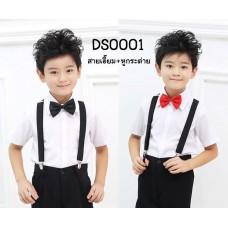 DS0001 เซ็ทเสริมหล่อเด็กผู้ชาย จับคู่หูกระต่ายและสายเอี๊ยม (2ชิ้น)