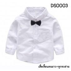 DS0003 เสื้อเชิ๊ตเด็กผู้ชาย คอปกแขนยาวแต่งกระเป๋าที่อกซ้าย สีขาวออฟไวท์ (Off-white) + หูกระต่าย (2ชิ้น)