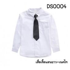 DS0004 เสื้อเชิ๊ตเด็กผู้ชาย คอปกแขนยาวแต่งกระเป๋าที่อกซ้าย สีขาวออฟไวท์ (Off-white) + เนคไทด์ (2ชิ้น)