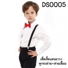 DS0005 เสื้อเชิ๊ตเด็กผู้ชายแขนยาวสีขาวออฟไวท์ (Off-white) + หูกระต่าย + สายเอี๊ยม (3ชิ้น)