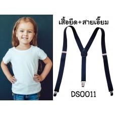 DS0011 เซ็ทเสื้อยืดเด็ก คอกลมแขนสั้น + สายเอี๊ยมเด็ก (2ชิ้น)