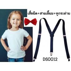 DS0012 เซ็ทเสื้อยืดเด็ก คอกลมแขนสั้น + สายเอี๊ยมเด็ก + หูกระต่ายเด็ก (3ชิ้น)