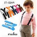 IT0249 สายเอี๊ยมเด็ก แบบหนีบ ปรับขนาดได้ (เลือกสี)