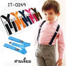 IT0249 สายเอี๊ยมเด็ก แบบหนีบ ปรับขนาดได้ 1-8 ปี (เลือกสี)