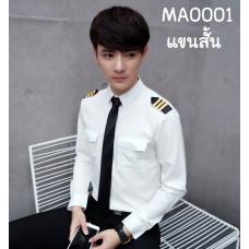 MA0001 ชุดนักบินผู้ใหญ่แขนสั้นสีขาว พร้อมเนคไทสีดำ (2ชิ้น)