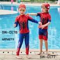 SW0178 ชุดว่ายน้ำเด็กผู้ชาย แบบเสื้อแขนยาว กางเกงขายาว พร้อมหมวก ลายสไปเดอร์แมน (3ชิ้น)