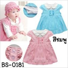 bs0181 ชุดบอดี้สูทชุดเดรสเด็กผู้หญิงสีชมพูแสนหวานคอบัว S.80/90