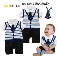 BS0264 ชุดบอดี้สูทเด็ก ออกงาน เสื้อเชิ้ตแขนสั้น ติดเนคไทด์ (ถอดออกได้) ลายขวางสีฟ้าเส้นเล็ก