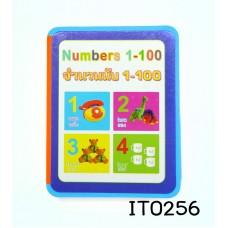IT0256 หนังสือโฟม ตัวเลข เสริมพัฒนาการเด็ก