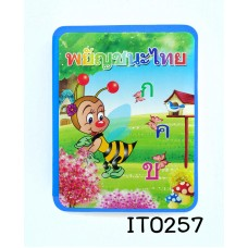 IT0257 หนังสือโฟม ตัวอักษรภาษไทย เสริมพัฒนาการเด็ก