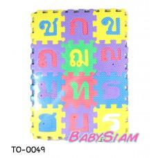 TO0049 จิ๊กซอโฟม ตัวอักษร ก.ไก่-ฮ.นกฮูก ฝึกพัฒนาการเด็ก
